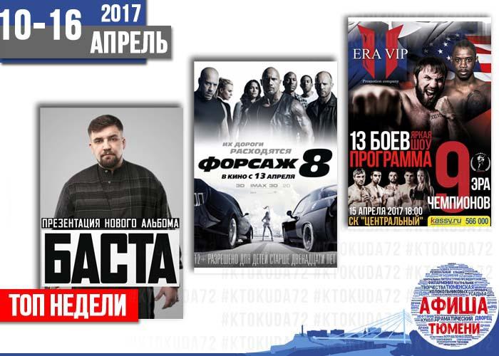 Тюмень афиша концертов апрель билеты концерты в киеве 2016