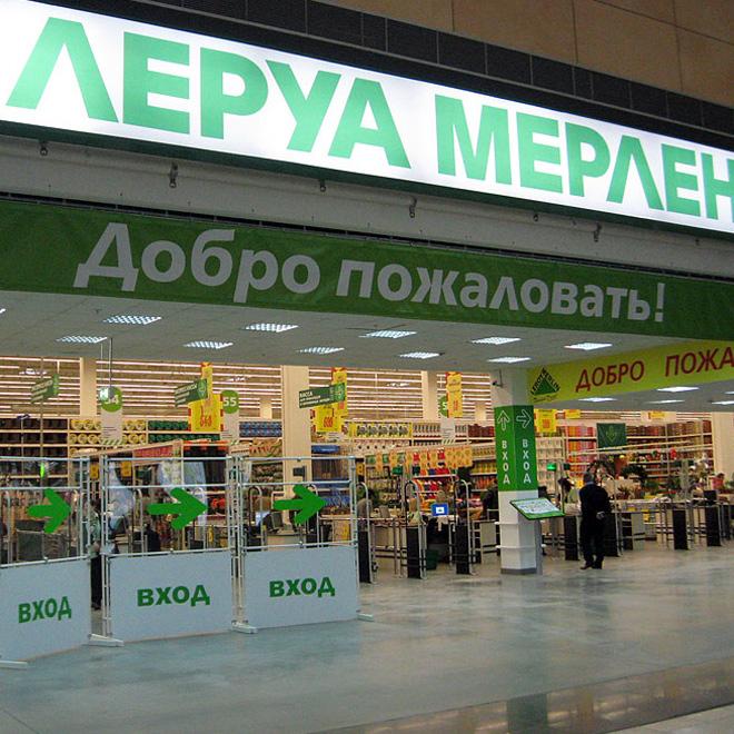 Леруа официальный сайт москва телефон