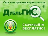 2 Гис Челябинск Для Андроид