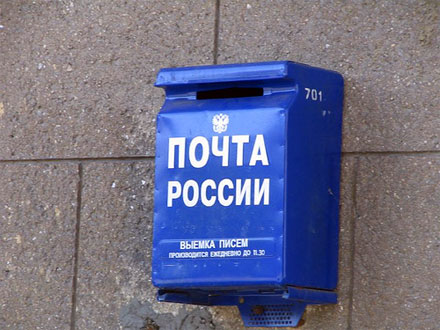 Руководством почты россии принято
