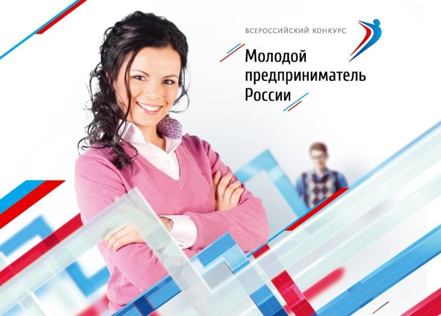 Лучшие молодые предприниматели представят Липецкую область в российской столице
