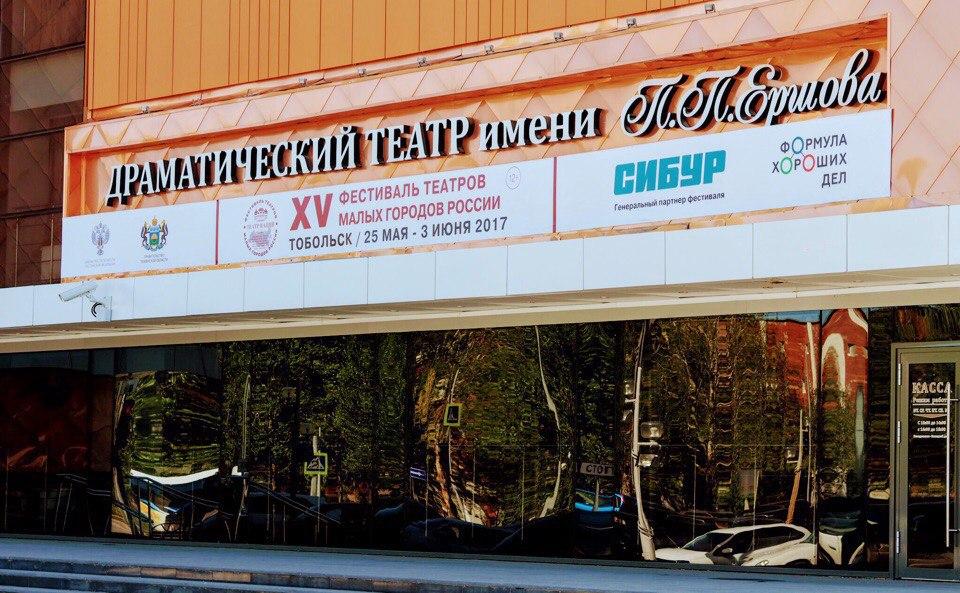 Тобольск приметXV Фестиваль театров малых городов Российской Федерации