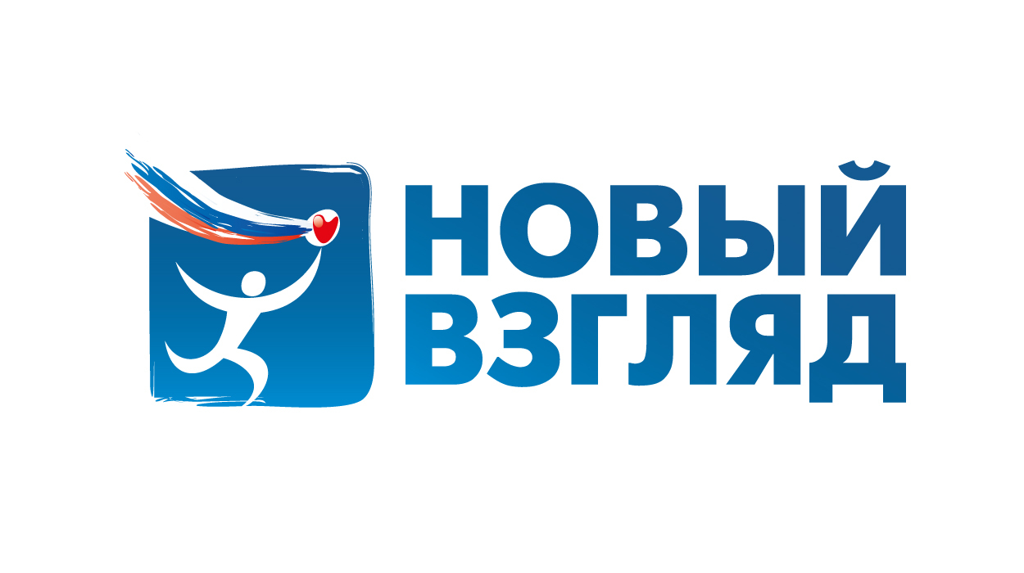 Костромичам предлагают принять участие вконкурсе «Новый взгляд. генпрокуратура против коррупции»