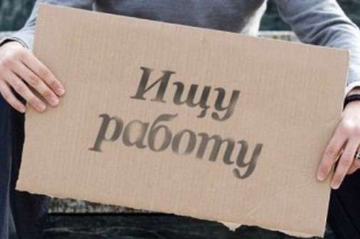 Вниманию граждан, ищущих работу в станице Зеленчукской и Зеленчукском районе Карачаево-Черкесии!