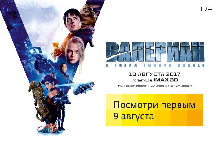 Люк Бессон хочет снять фильм в РФ