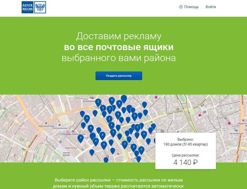 «Почта России» запустила сервис рассылок для бизнеса в60 городах