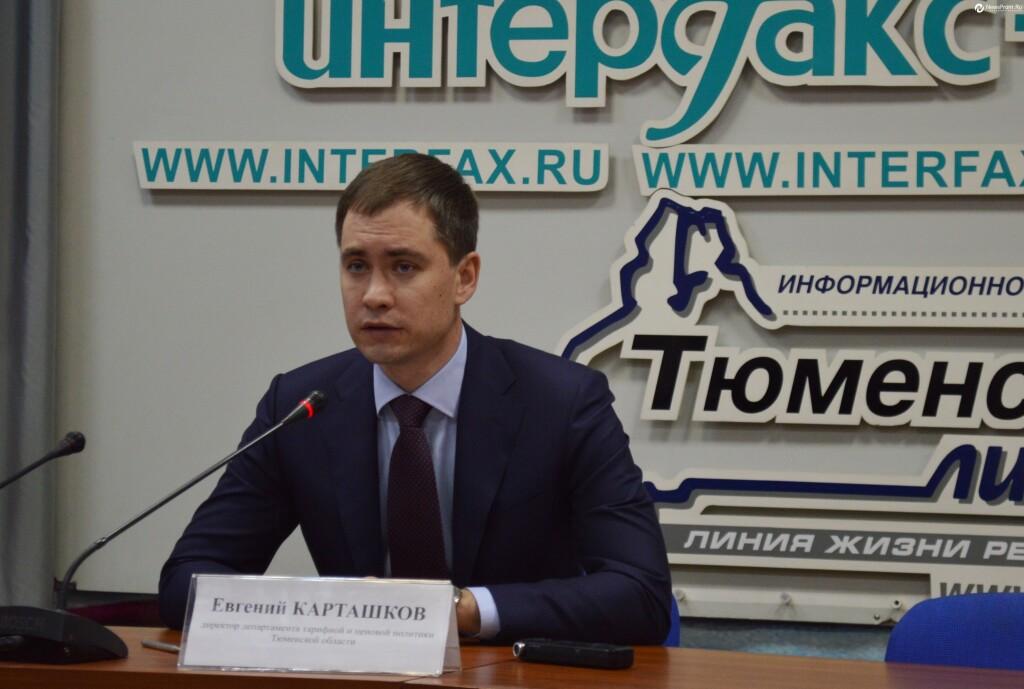 Накомпенсацию сверхроста тарифов ЖКХ вТюмени выделят 900 млн руб.