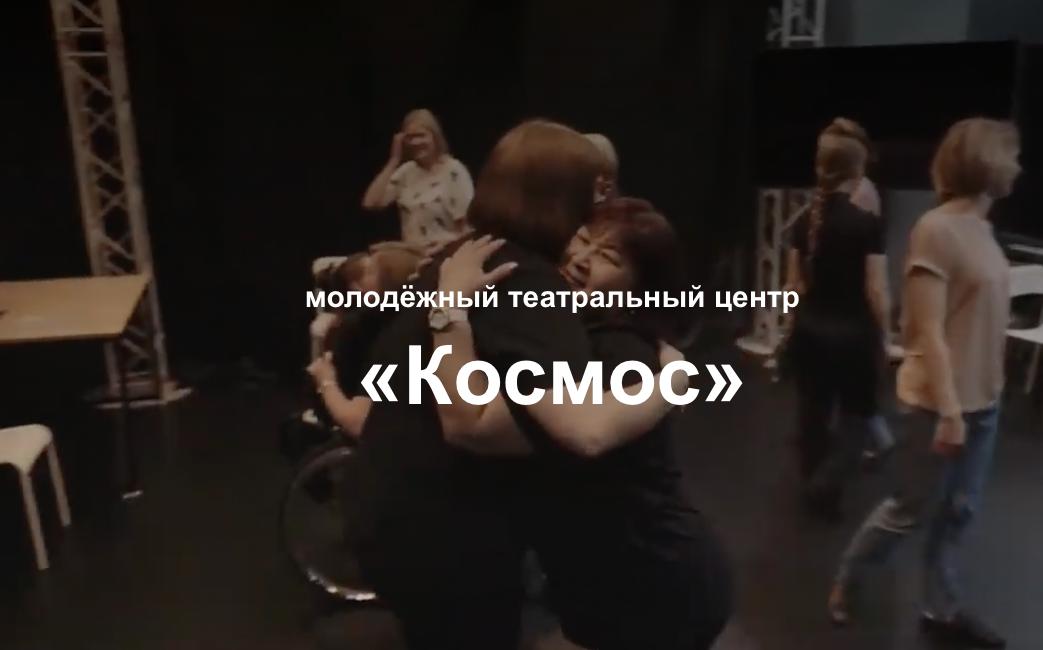 """""""Космос"""" поддержит творческие инициативы тюменцев"""