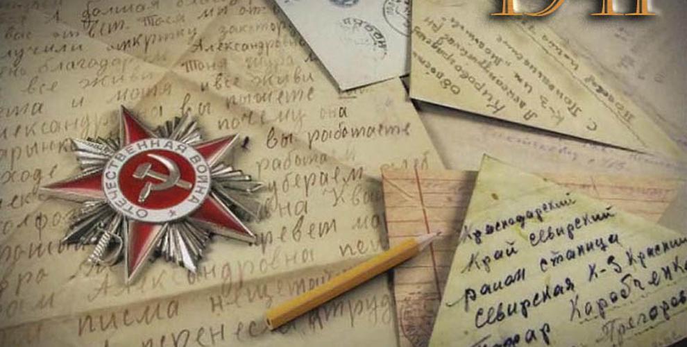 ВФеодосии волонтеры помогут ветеранам написать письма однополчанам