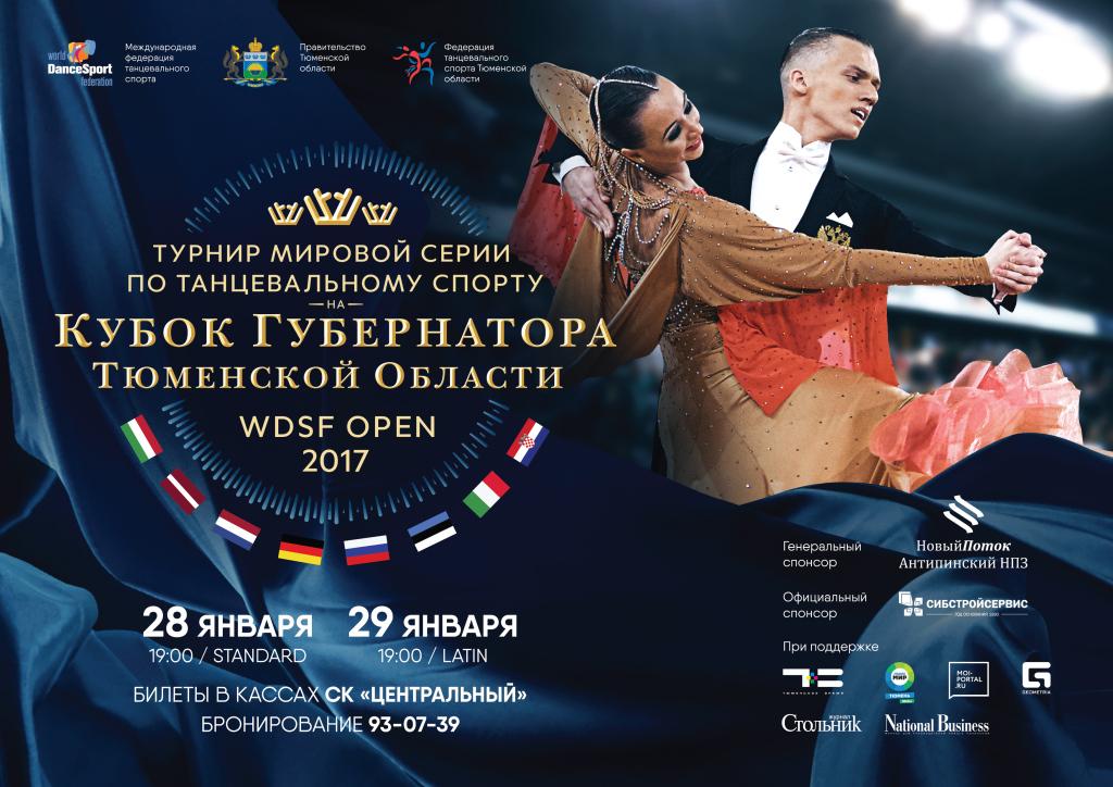 Танцоры будут сражаться заКубок губернатора Тюменской области