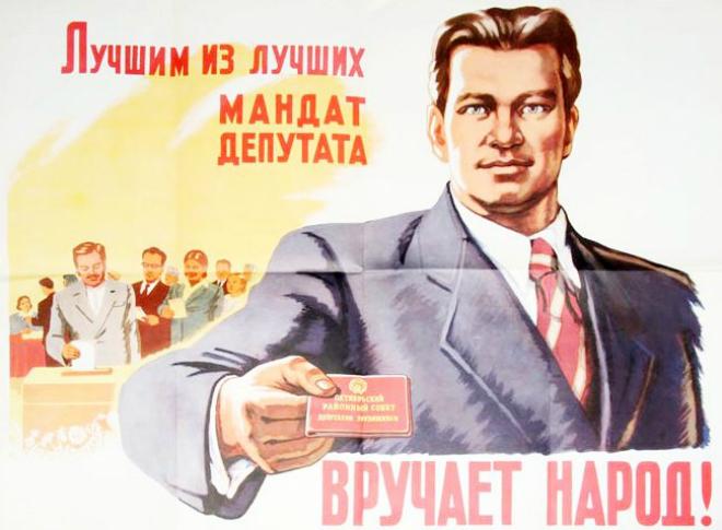 Поздравление депутаты с победой на выборах