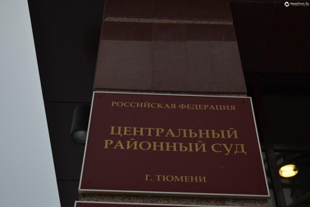 Гендиректора тюменского АО обвиняют в сокрытии от налоговой 9 млн рублей