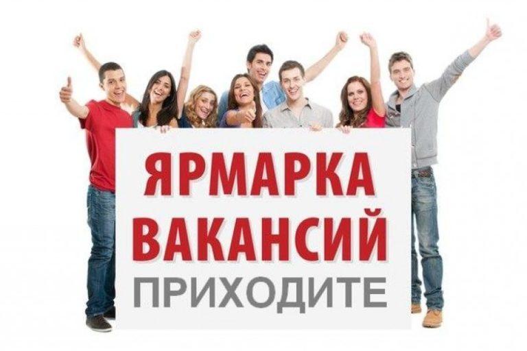 ВКочубеевском районе порядка 6-ти десятков работодателей примут участие вЯрмарке вакансий