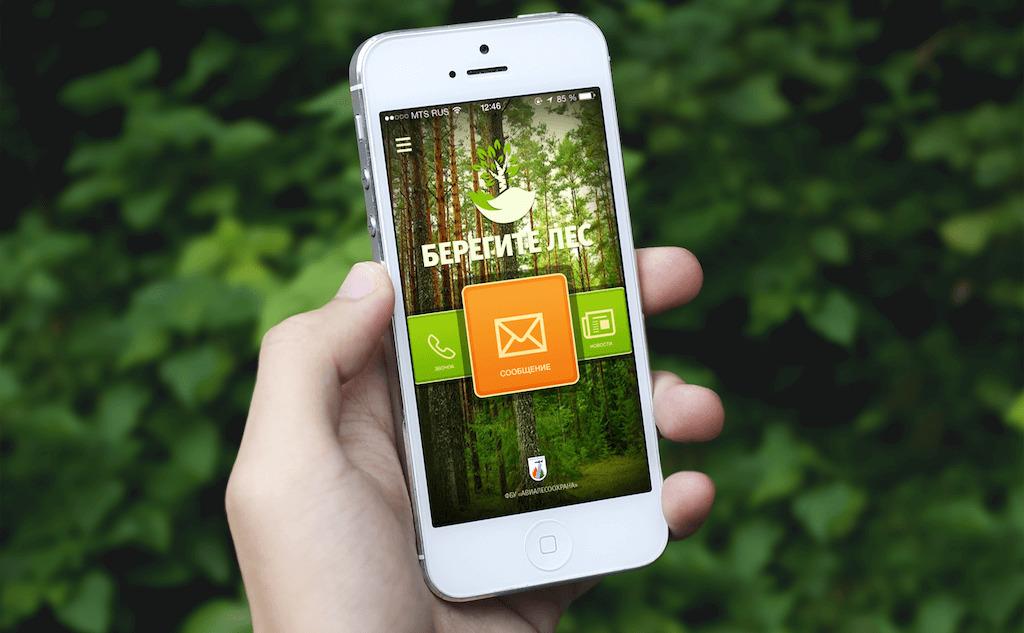 Югорчан призывают сообщать олесных пожарах через мобильное приложение
