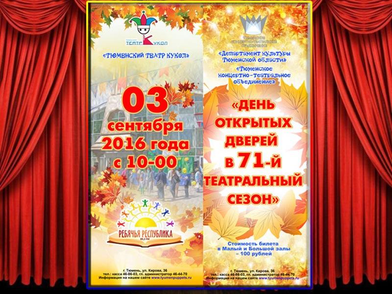 Тюменский кукольный театр открывает новый сезон