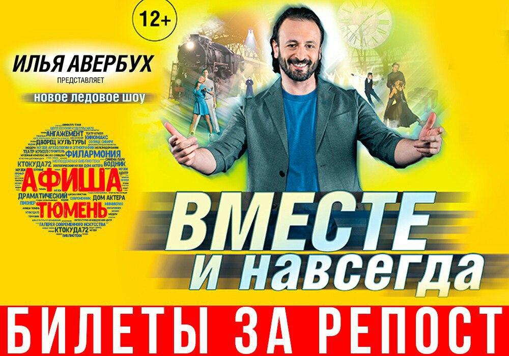 Билеты на шоу в тюмени спектакли для детей в москве афиша 2017