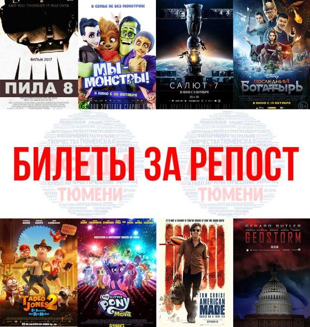 Киноафиша тюмень