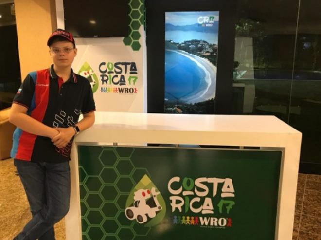 НаWorld Robot Olympiad вКоста-Рике выступит тюменский школьник