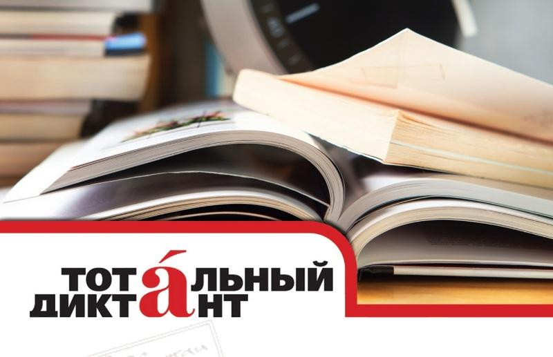 Граждане Владивостока вшестой раз напишут «Тотальный диктант»