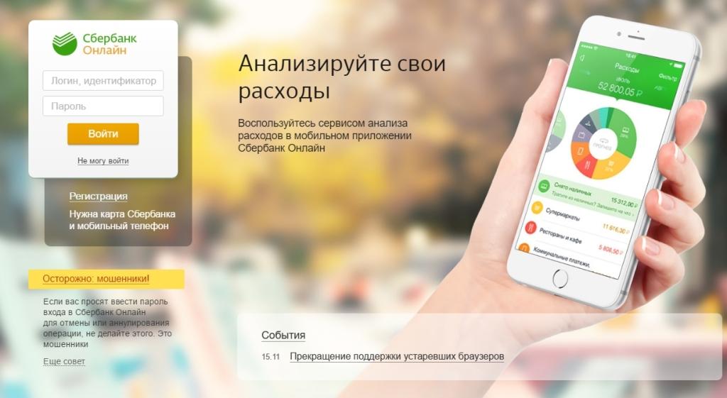 Сберегательный банк опроверг сообщения омассовой блокировке карт клиентов