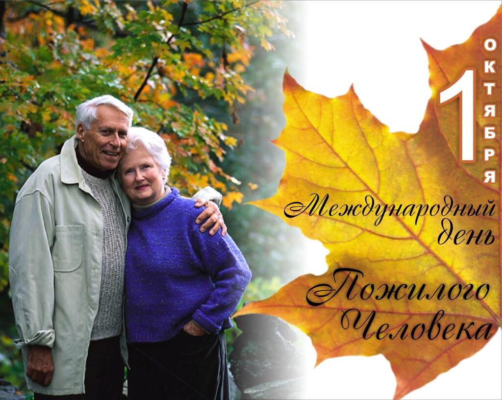 открытки ко дню пожилых людей картинки