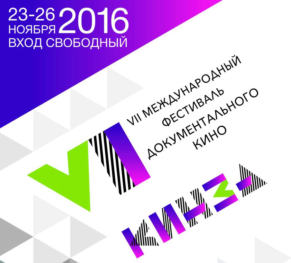 Лучшие русские документальные фильмы покажут накинофестивале вТюмени