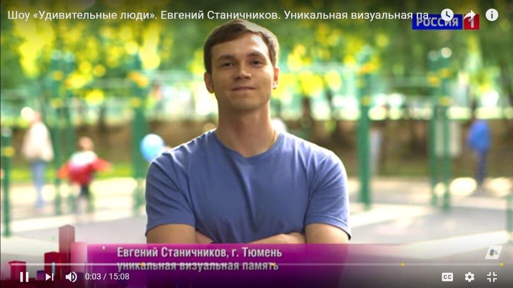 Тюменец принял участие вшоу «Удивительные люди» наканале «Россия 1»