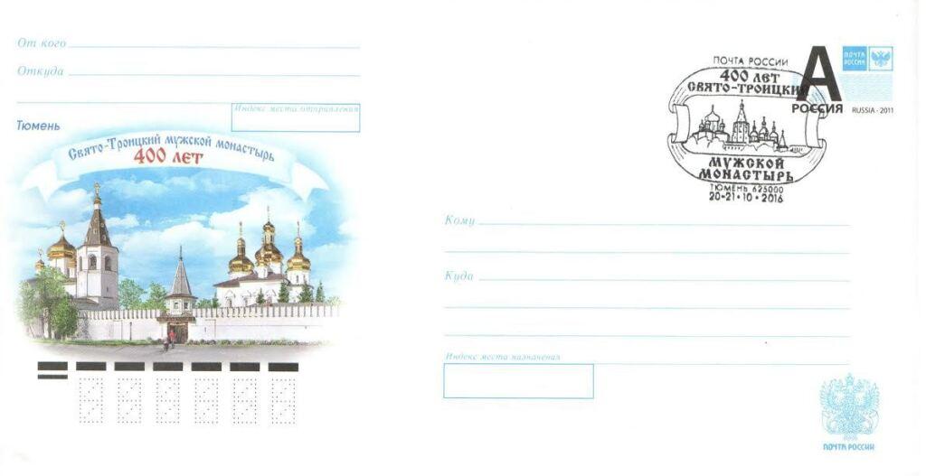 Амурский мост изХабаровска вЕАО изобразили напочтовых конвертах