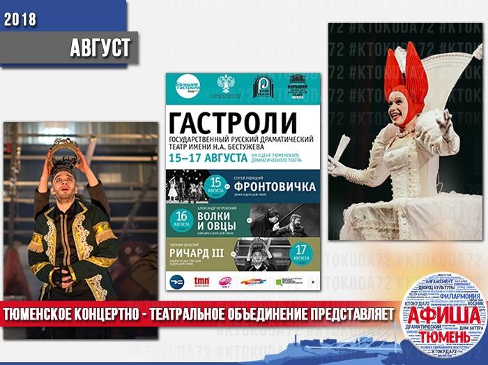 Афиша театра в августе афиша саратов театры на март