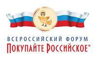 Покупайте Российское! удалить. изменить.