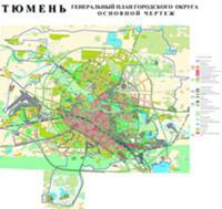 Новый Генеральный План города Тюмени.  (ФОТО) .
