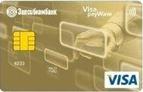 Изображение - Кредитная карта запсибкомбанка 120 дней tn_197867_1251543f4c74